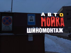 ПОЛИМЕРНОЕ ПОКРЫТИЕ Автомойка в Московском районе